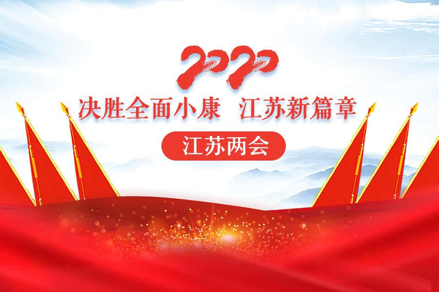 2020江苏两会