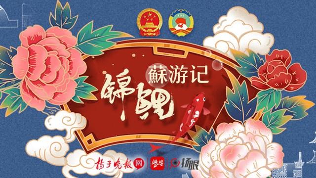 H5|锦鲤蘇游记 抓取你的2020民生福利