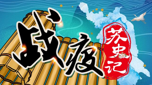 江苏首部开放式全媒体档案——《战疫·苏史记》