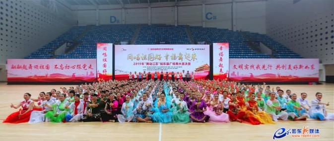 2019年如东广场舞决赛完美收官,
