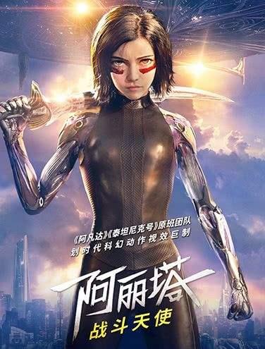 《阿丽塔:战斗天使》南京看片会口碑爆棚 媒体