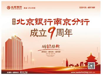 【北京银行会计/柜员招聘 急招银行会计/柜员最新招聘信息 北京银...