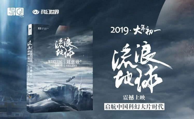 《流浪地球》热映刘慈欣小说热卖