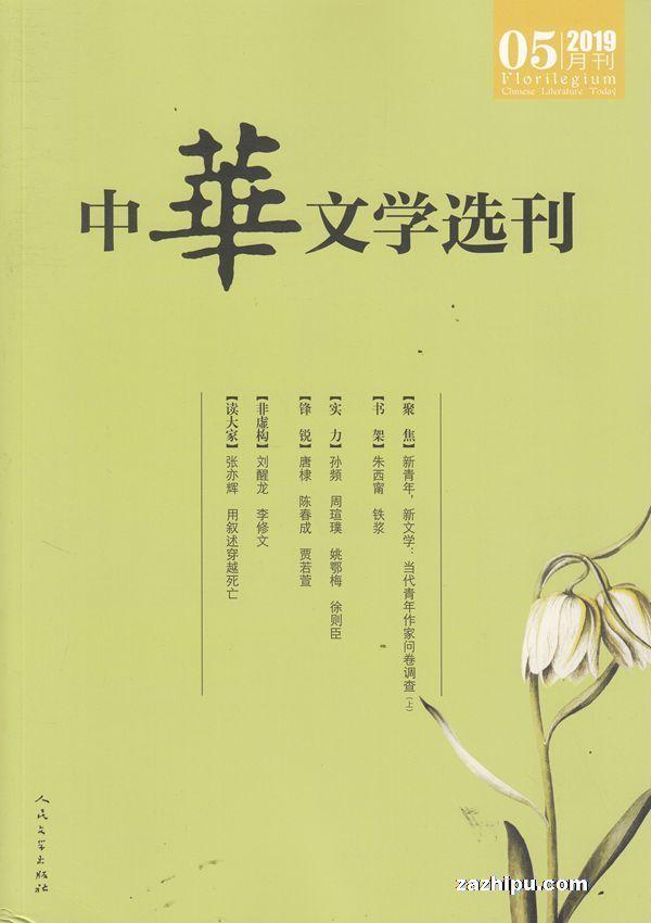 """""""五四运动""""100周年之际,《中华文学选刊》向目前活跃于文学期刊、网络社区及类型文学领域的35岁以下青年作家(1985年及以后出生)发去调查问卷,提出了10组问题。今天我们精选参与调查的全部117位青年作家,每人的一或二段回复,供您初步了解本次问卷的全貌。——编辑部 当代青年作家问卷调查精选 1."""