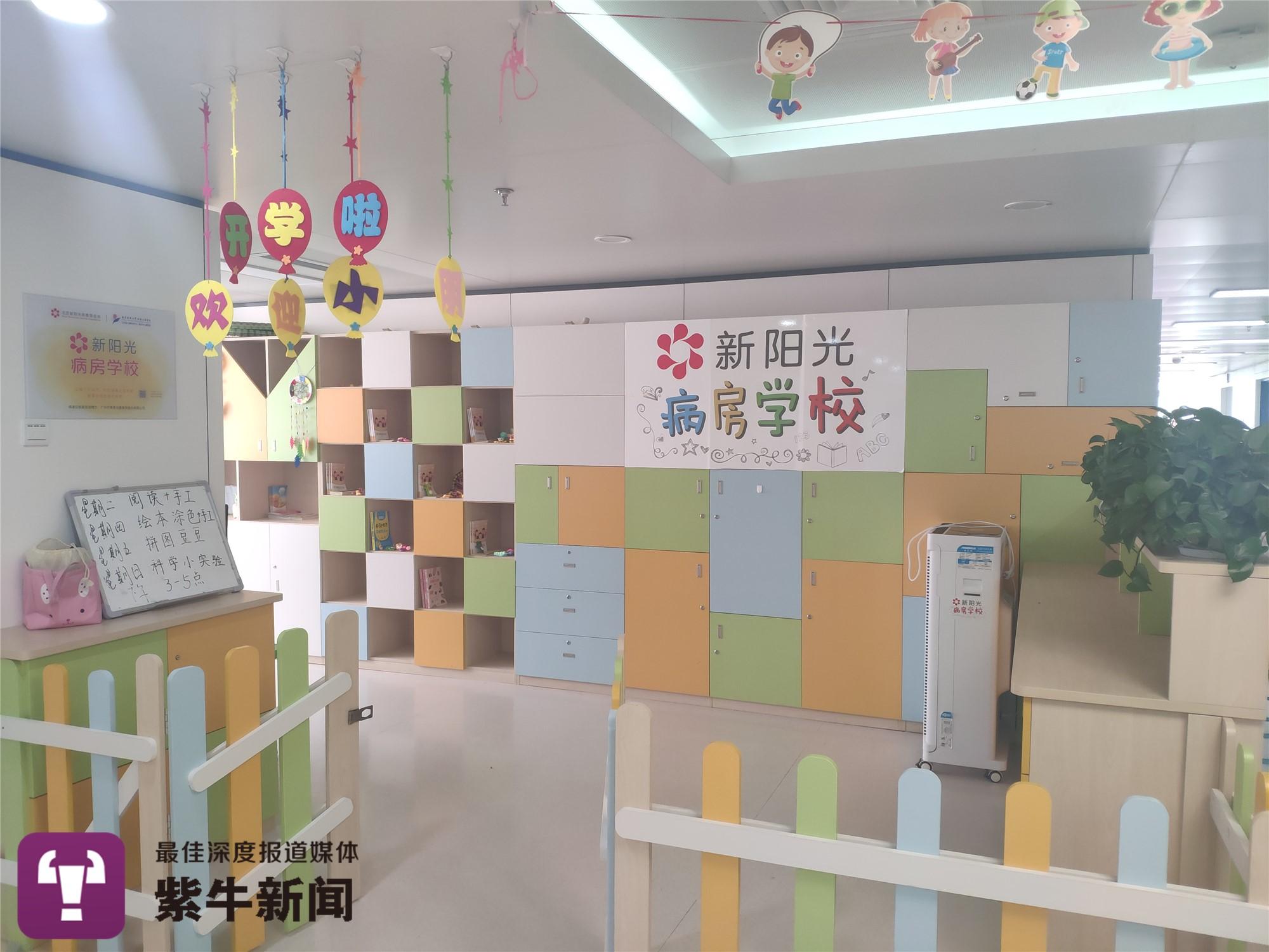 南京儿童医院的病房学校的教室