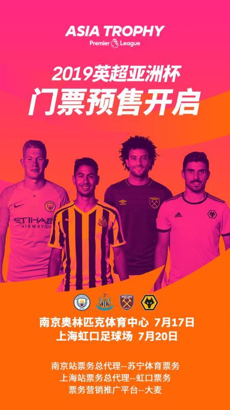 2019英超亚洲杯球票预售今日开启 泰平英超你们们们华夏睹!