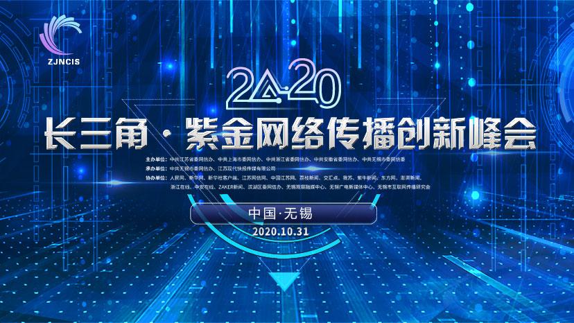 长三角·紫金网络传播创新峰会