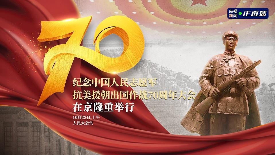 纪念中国人民志愿军抗美援朝出国作战70周年大会在京隆重举行