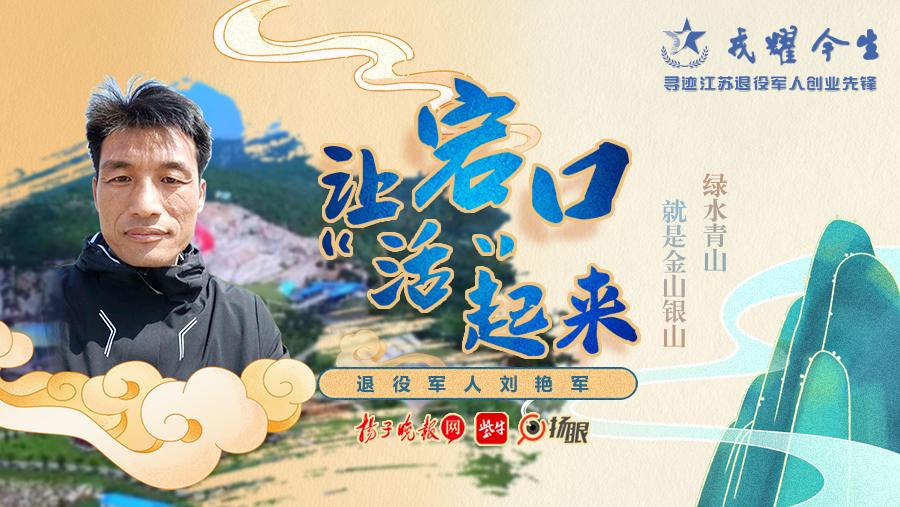 """H5刘艳军:让宕口""""活""""起来"""