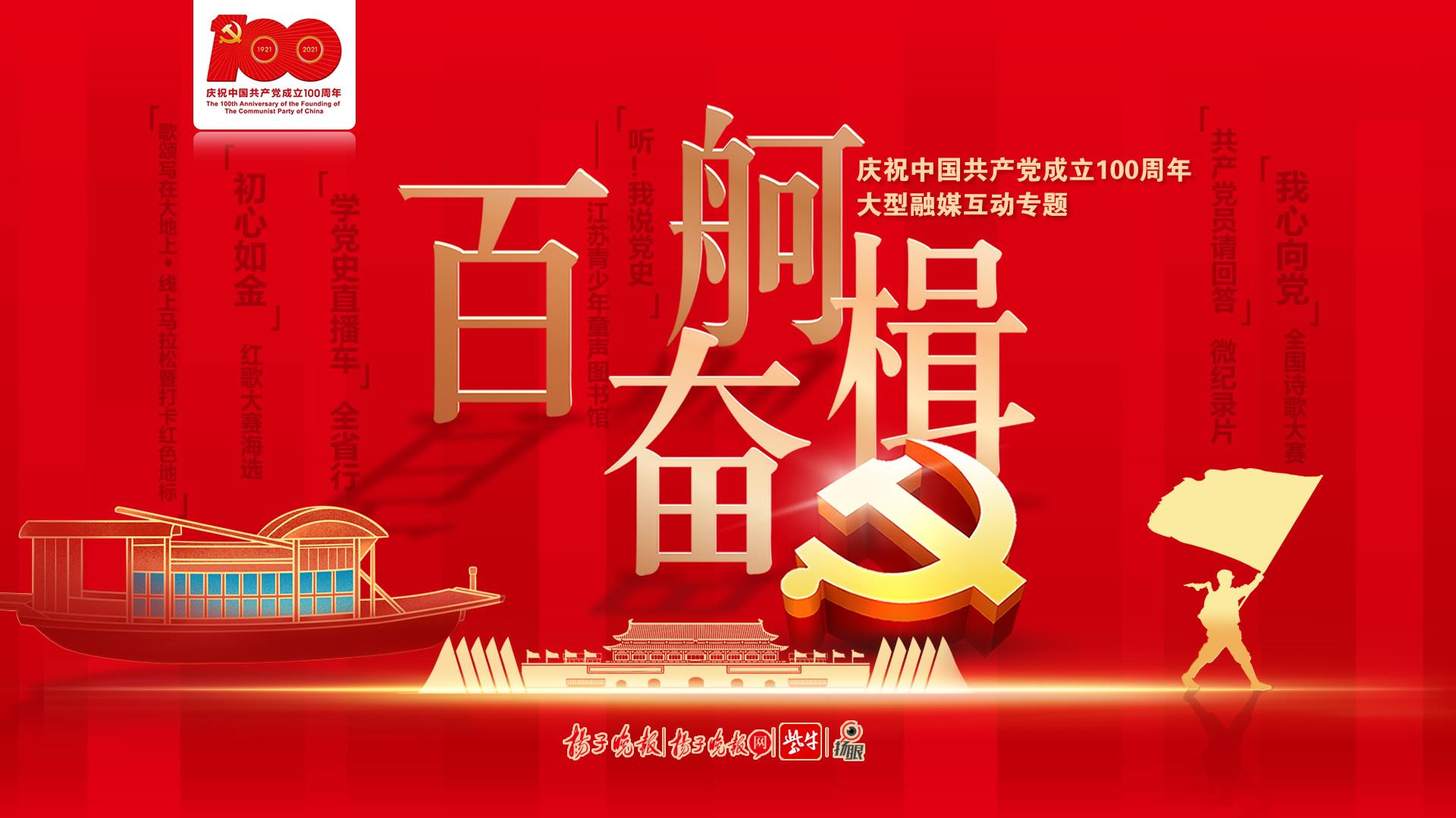【动画视频】百舸奋楫——庆祝中国共产党成立100周年大型系列融媒体行动