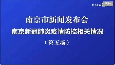 南京市新闻发布会 发布南京新冠肺炎疫情防控相关情况  第五场