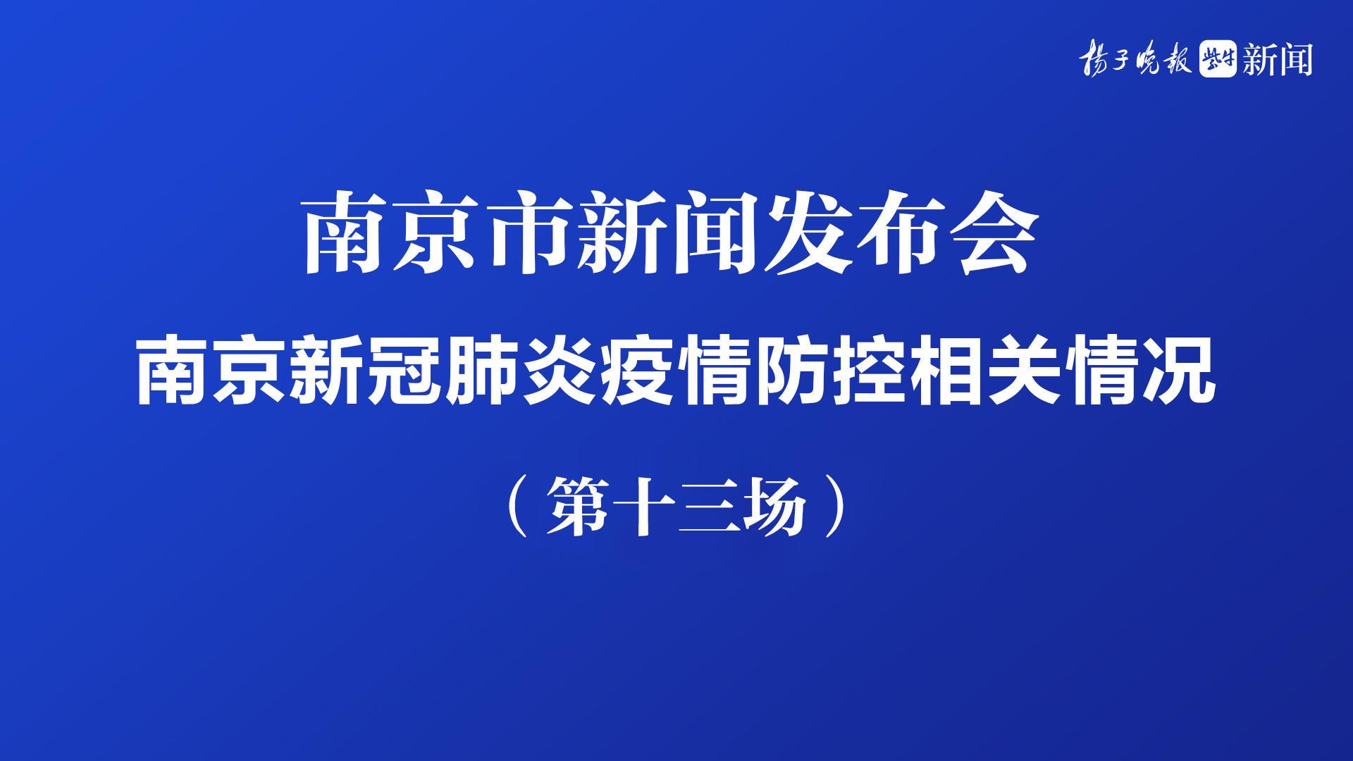 直播 南京召开新闻发布会,通报疫情防控最新情况(第十三场)
