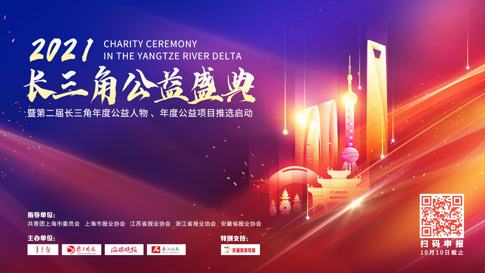 扬子晚报联合主办 2021长三角公益盛典活动启动
