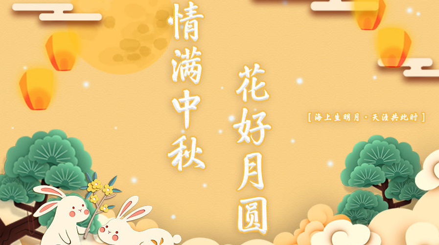 网络中国节•中秋