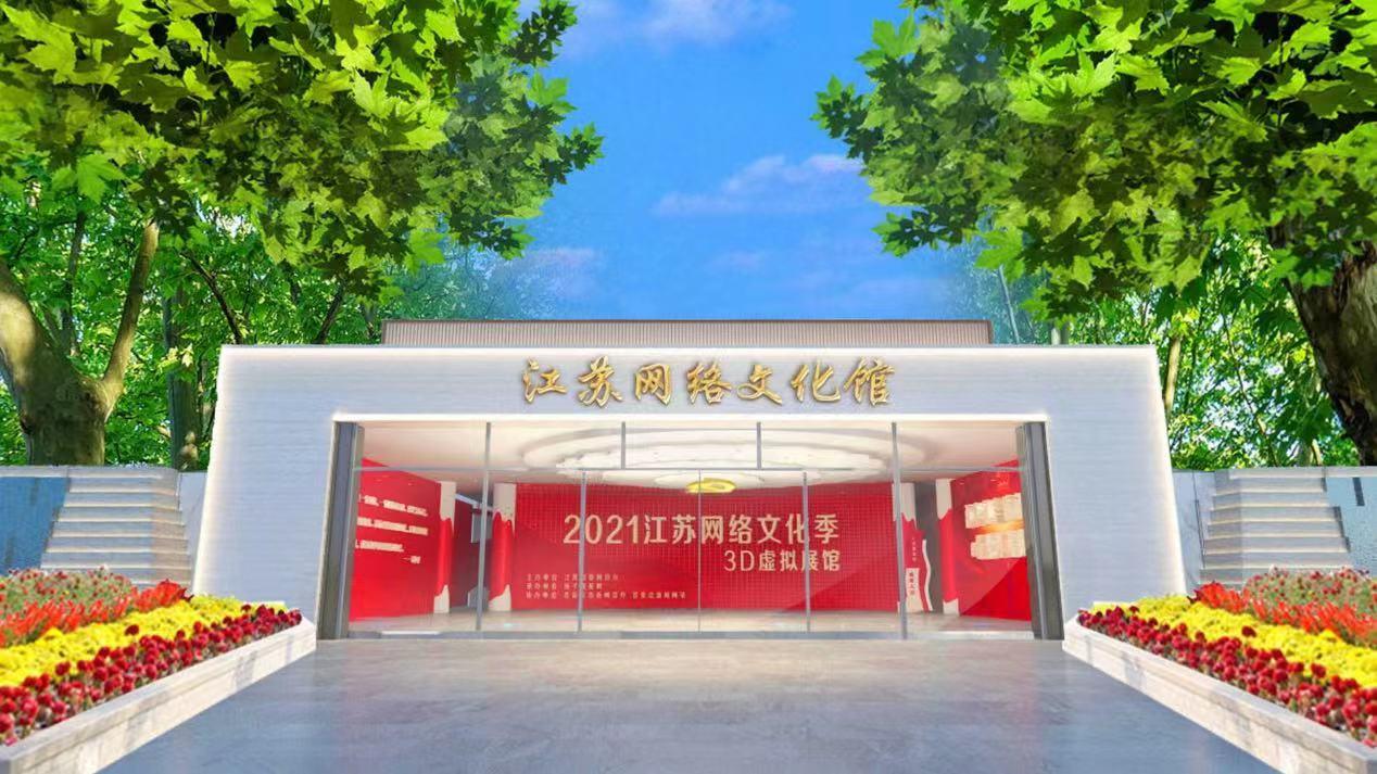 2021江苏网络文化季3D虚拟展馆正式上线
