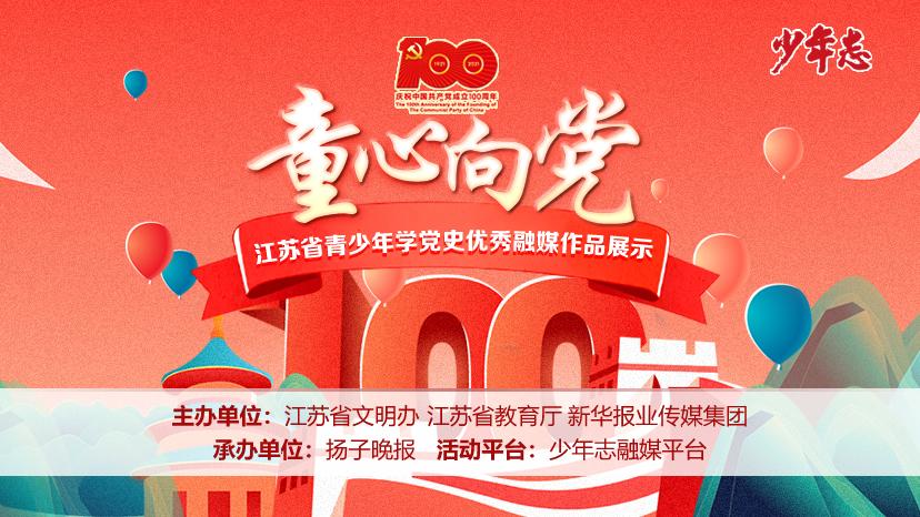 H5童心向党·江苏省青少年学党史优秀融媒作品展示