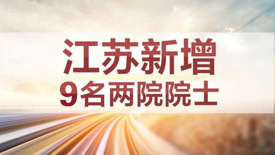 江蘇新增九名兩院院士