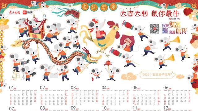 """紫牛新聞賀歲第一彈來啦!""""鼠""""你最牛,""""燈""""你來拿"""