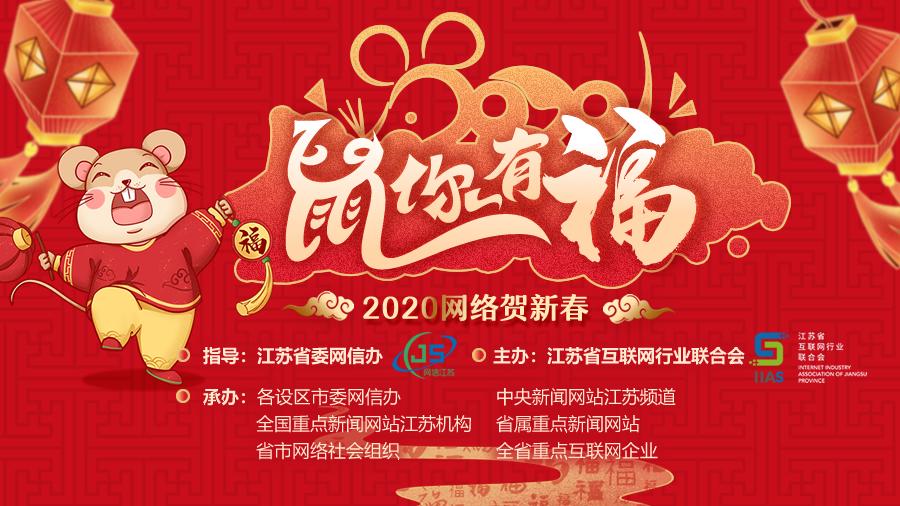 鼠你有福 2020网络贺新春