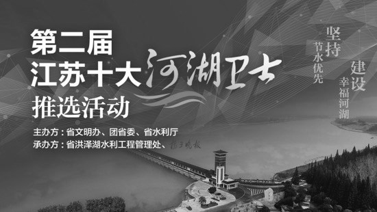 第二届江苏十大推选活动